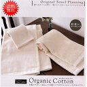【送料無料】オーガニックコットンハンドタオル 120スーピマオーガニック 大正紡スーピマ使用Organic Cotton