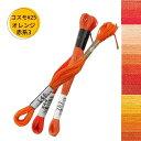 刺しゅう糸 #25 コスモ 刺しゅう糸 バラ オレンジ系3 刺繍糸 コスモ 25番糸