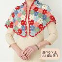 手編み キット 花モチーフつなぎの台形ショール お客様オリジナル ハマナカ アメリーエフ