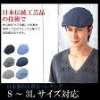 【父の日 ギフト 送料無料】【新色追加】小千谷縮ハンチング 帽子 大きいサイズ ハンチング 大きいサイズ 帽子 メンズ