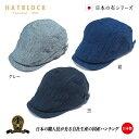 シャルトンCSハンチング(帽子 メンズ 大きいサイズ 小さいサイズ こだわり 日本製 オールシーズン 2L XL 対応 ハンチング 父の日 ギフト プレゼント)