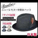 ニューレスコー中折れハット【Borsalino】(帽子 メンズ 大きいサイズ対応 麻 ボルサリーノ) 帽子