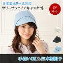 【日本製】キャスケット 帽子 レディース UV帽子 大きいサイズ 春夏 (HATBLOCK サファイアキャスケット)【ラッピング・送料無料】