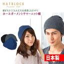 ホールガーメントサマーニット帽 【日本製 ニット帽 メンズ レディス 春 夏】