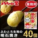 『八ちゃん明石焼 40個入(添付だしなし)』【明石焼き】【八ちゃん堂】