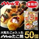 【業務用 たこ焼き/