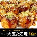 【2016年11月25日発売】八ちゃんの大玉たこ焼12個(丸型・一粒たこ)