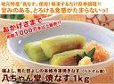 『八ちゃん堂  本焼きなす 1kg(業務用商品)』