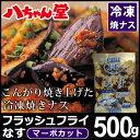 八ちゃん堂 フラッシュフライなす 500g マーボカット【調...