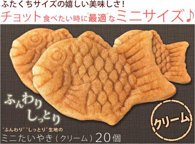業務用たい焼き/たいやき冷凍八ちゃん堂八ちゃんミニたいやき(クリーム)20個入冷凍たい焼き冷凍食品和