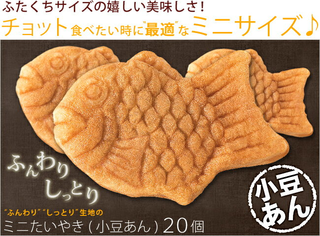 業務用たい焼き/たいやき冷凍八ちゃん堂八ちゃんミニたいやき(小豆あん)20個入あんこつぶあん冷凍たい