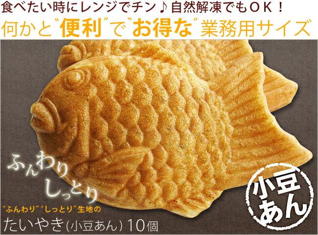 業務用たい焼き/たいやき冷凍八ちゃん堂八ちゃんたいやき(小豆あん)10個入あんこつぶあん冷凍たい焼き