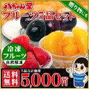 【送料無料】八ちゃん堂 詰め合わせ フルーツ5品セット ◆人...