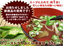 素材の栄養成分そのまま!『フリーズドライおくら 薄輪切 30g』【10P02jul10】