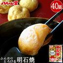 『八ちゃん明石焼 40個入(添付だしなし)』明石焼き 八ちゃん堂 冷凍食品 和食 おつまみ 業務用