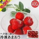 【10%OFFクーポン】福岡県産冷凍いちご(あまおう)400g 無添加( 冷凍 いちご イチ