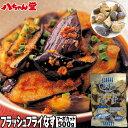 八ちゃん堂 フラッシュフライなす 500g マーボカット 調理済み茄子 惣菜 夏野菜 野菜 茄子 ナ