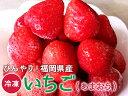 福岡県産冷凍いちご(あまおう)400g