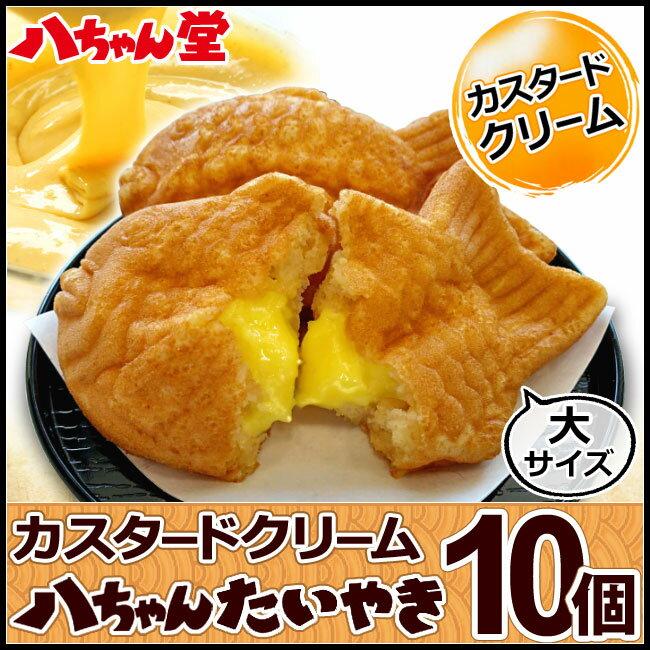 クリームたい焼き(10個入り)たいやきたい焼きカスタードクリーム八ちゃんたいやき(カスタード)10個