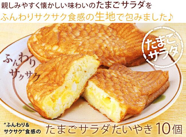 『たまごサラダたい焼き10個入』(業務用冷凍食品・たい焼き)...:hatchando:10000288