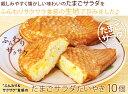 『たまごサラダたい焼き10個入』(業務用冷凍食品・たい焼き)