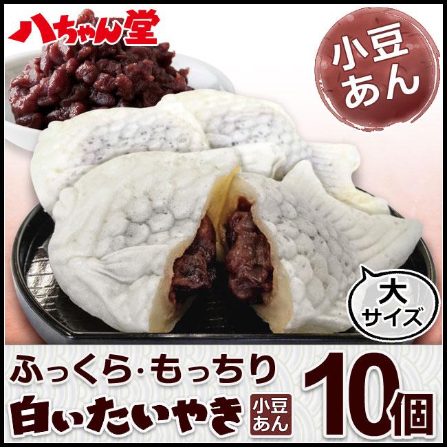 白いたい焼き小豆あん(10個入り)たいやきたい焼き小豆あん小豆あずき粒あんあんこ餡子八ちゃんの白いた
