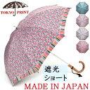 ショッピング骨傘 【送料無料】日本製 TOKYO PRINT[花と縞]ピンク TP-049S 47cm×8本骨傘 軽量 遮光 日傘(カーボン骨 スライドショート)[HATCHI/tp50pi]日傘 晴雨兼用 日傘 かわいい 花柄 ピンク 母の日 バレンタイン あす楽