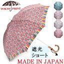 【送料無料】 日本製 TOKYO PRINT[花と縞]レッド TP-049S 47cm×8本骨傘 軽量 遮光 日傘(カーボン骨 スライドショート)[HATCHI/tp50r]日傘 晴雨兼用 日傘 かわいい あす楽