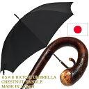 【送料無料】日本製 65cm×8本骨長傘 シレーノンコーティ...