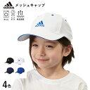 ショッピングアディダス スタンスミス 【子供】adidas アディダス 帽子 キャップ メッシュ 熱中症対策 日よけ キッズ ADB LITE MESH CAP