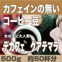 カフェインレス カフェインレスコーヒー 500g 女性に大人気の カフェインの無いコーヒー豆 グアテマラ デカフェ【smtb-k】【ky】【RCP】