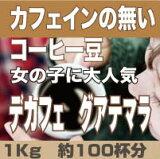 カフェインレス カフェインレスコーヒー 1000g 女性に大人気の カフェインの無いコーヒー豆 グアテマラ デカフェ【smtb-k】【ky】【RCP】【マラソン201401】