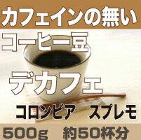 500g カフェインレス 女性に大人気の カフェインの無いコーヒー豆 コロンビア スプレモ…...:hatiinu:10000083