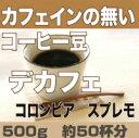 500g カフェインレス 女性に大人気の カフェインの無いコーヒー豆 コロンビア スプレモ デカフェ カフェインレス カフェインレスコーヒー【smtb-k】【k...