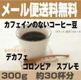 300g カフェインの無いコーヒー豆 カフェインレス コロンビア スプレモ デカフェ ドリップ コーヒー コーヒー豆【smtb-k】【ky】【RCP】【マラソン201401】