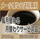 メール便 送料無料 月替わりサービス 今回は スマトラブレンド 300g【RCP】