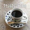 300g【八月の犬】 送料無料 コーヒー豆お試し!ブラジルブレンド コーヒー コーヒー豆【smtb-k】【ky】【RCP】