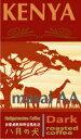 ショッピングケープ 2000g 送料無料 ケニア マサイAA 珈琲 コーヒー コーヒー豆 【smtb-k】【ky】【RCP】