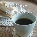 送料無料 無農薬コーヒー 飲み比べセット 500gx2種類セット【コーヒー豆】【有機栽培】【無農薬栽培】【smtb-k】【ky】【RCP】