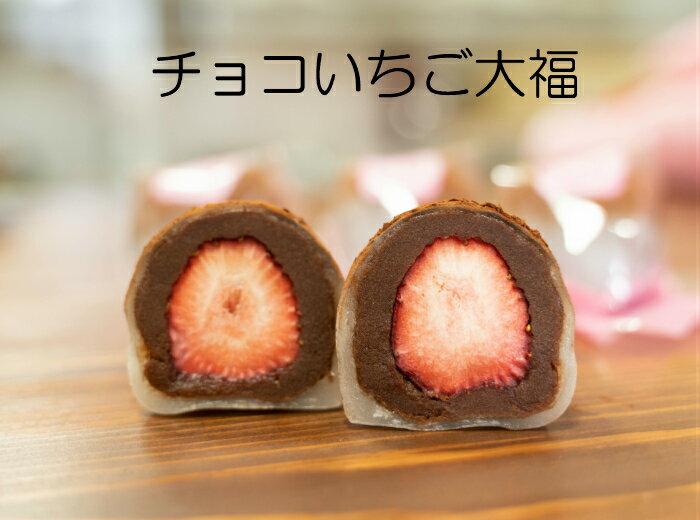 ホワイトデーチョコいちご大福10個入和菓子洋菓子お配りバレンタインデー高級お取り寄せ詰合せギフト京都