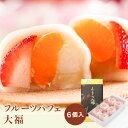ホワイトデー フルーツパフェ大福6個入り 和菓子 洋菓子 お...