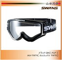 【取寄品】【SWANS】スワンズ 【ダートゴーグル】【SWANS】スワンズ ゴーグル 眼鏡可モデル MX-797 II [エムエックス 797 II] ブラック※2011年2月以降納品予定
