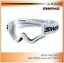 【取寄品】【SWANS】スワンズ 【ダートゴーグル】【SWANS】スワンズ ゴーグル 眼鏡可モデル MX-797 II [エムエックス 797 II] ホワイト