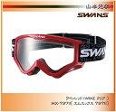 【取寄品】【SWANS】スワンズ 【ダートゴーグル】【SWANS】スワンズ ゴーグル 眼鏡可モデル MX-797 II [エムエックス 797 II] ワインレッド