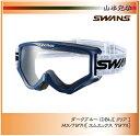 【取寄品】【SWANS】スワンズ 【ダートゴーグル】【SWANS】スワンズ ゴーグル 眼鏡可モデル MX-797 II [エムエックス 797 II] ダークブルー
