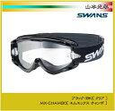 【取寄品】【SWANS】スワンズ 【ダートゴーグル】【SWANS】スワンズ ゴーグル コンパクトモデル MX-CHAMBO[エムエックス チャンボ] ブラック