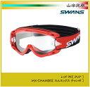 【取寄品】【SWANS】スワンズ 【ダートゴーグル】【SWANS】スワンズ ゴーグル コンパクトモデル MX-CHAMBO[エムエックス チャンボ] レッド