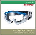 【取寄品】【SWANS】スワンズ 【ダートゴーグル】【SWANS】スワンズ ゴーグル ハイスペックモデル RUSH-advance[ラッシュ アドバンス]ホワイト/ブルー
