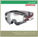 【取寄品】【SWANS】スワンズ 【ダートゴーグル】【SWANS】スワンズ ゴーグル ハイスペックモデル RUSH-advance[ラッシュ アドバンス]マトリックスシルバー