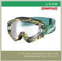 【取寄品】【SWANS】スワンズ 【ダートゴーグル】【SWANS】スワンズ ゴーグル ハイスペックモデル RUSH-advance[ラッシュ アドバンス]アーティスティックカモ
